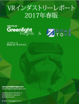 Japan VR Industry Report 2017