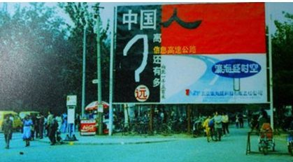 A Billboard Advertising Beijing's First Internet Cafe